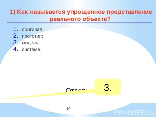2) Процесс построения моделей называется: моделирование; конструирование; экспериментирование; проектирование. Ответ: 1. Когда используют моделирование?
