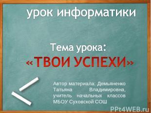 Автор материала: Демьяненко Татьяна Владимировна, учитель начальных классов МБОУ