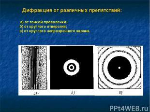 Дифракция от различных препятствий: а) от тонкой проволочки; б) от круглого отве