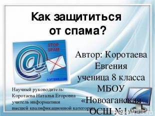 Автор: Коротаева Евгения ученица 8 класса МБОУ «Новоаганская ОСШ №1» Как защитит
