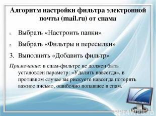 Алгоритм настройки фильтра электронной почты (mail.ru) от спама Выбрать «Настрои