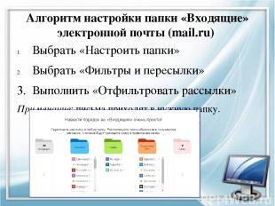 Алгоритм настройки папки «Входящие» электронной почты (mail.ru) Выбрать «Настрои
