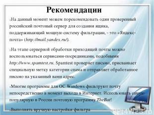 Рекомендации На данный момент можем порекомендовать один проверенный российский