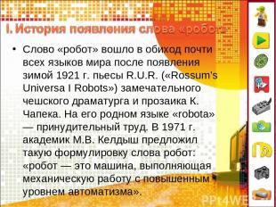 Слово «робот» вошло в обиход почти всех языков мира после появления зимой 1921 г