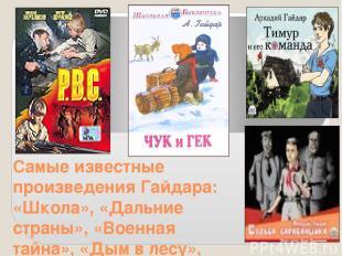 Самые известные произведения Гайдара: «Школа», «Дальние страны», «Военная тайна»