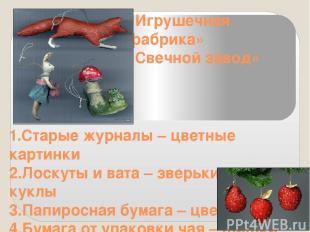 «Игрушечная фабрика» «Свечной завод» 1.Старые журналы – цветные картинки 2.Лоску