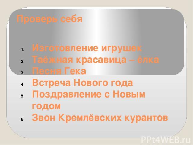 Проверь себя Изготовление игрушек Таёжная красавица – ёлка Песня Гека Встреча Нового года Поздравление с Новым годом Звон Кремлёвских курантов