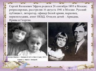 Сергей Яковлевич Эфронродился 26 сентября 1893 в Москве; репрессирован, расстре