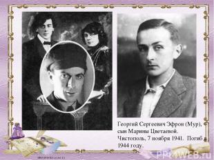 Георгий Сергеевич Эфрон (Мур), сын Марины Цветаевой. Чистополь, 7 ноября 1941.