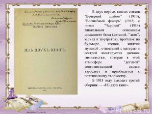 """В двух первых книгах стихов """"Вечерний альбом"""" (1910), """"Волшебный фонарь"""" (1912)"""