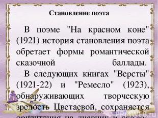 """Становление поэта  В поэме """"На красном коне"""" (1921) история становления поэта о"""
