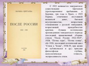 С 1922 начинается эмигрантское существование Цветаевой (кратковременное пребыван