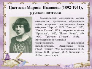 ЦветаеваМарина Ивановна (1892-1941), русская поэтесса Романтический максимализм