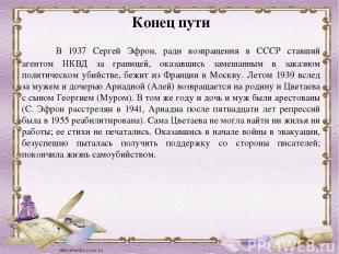 Конец пути В 1937 Сергей Эфрон, ради возвращения в СССР ставший агентом НКВД за