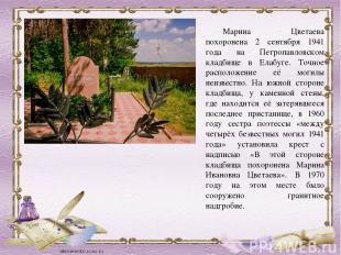 Марина Цветаева похоронена 2 сентября 1941 года на Петропавловском кладбище в Ел