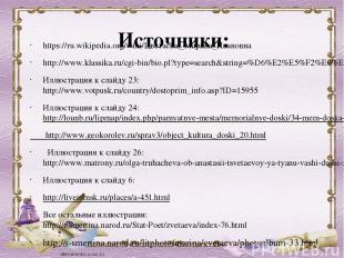 Источники: https://ru.wikipedia.org/wiki/Цветаева,_Марина_Ивановна http://www.kl