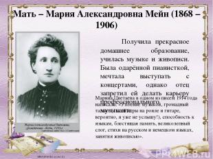 Мать – Мария Александровна Мейн (1868 – 1906) Получила прекрасное домашнее образ