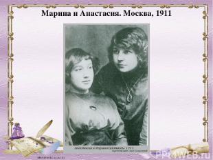 Марина и Анастасия. Москва, 1911