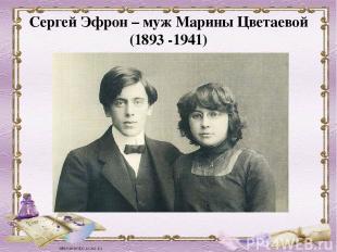 Сергей Эфрон – муж Марины Цветаевой (1893 -1941)