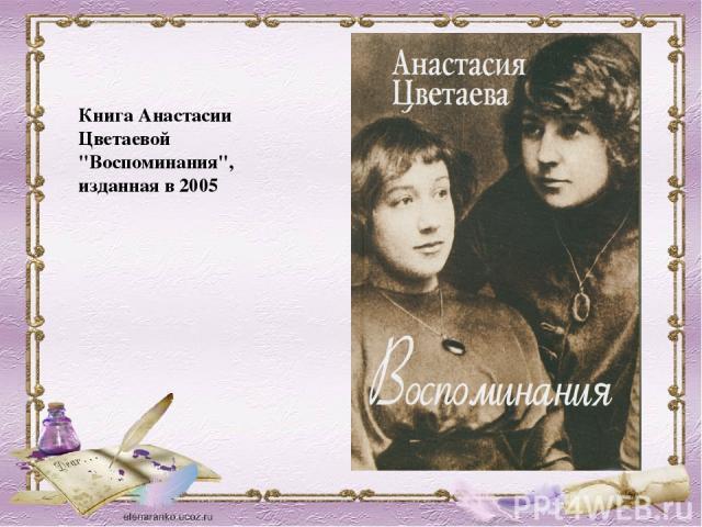 Книга Анастасии Цветаевой