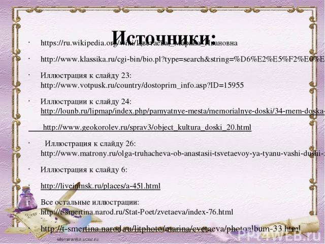 Источники: https://ru.wikipedia.org/wiki/Цветаева,_Марина_Ивановна http://www.klassika.ru/cgi-bin/bio.pl?type=search&string=%D6%E2%E5%F2%E0%E5%E2%E0 Иллюстрация к слайду 23: http://www.votpusk.ru/country/dostoprim_info.asp?ID=15955 Иллюстрации к сла…