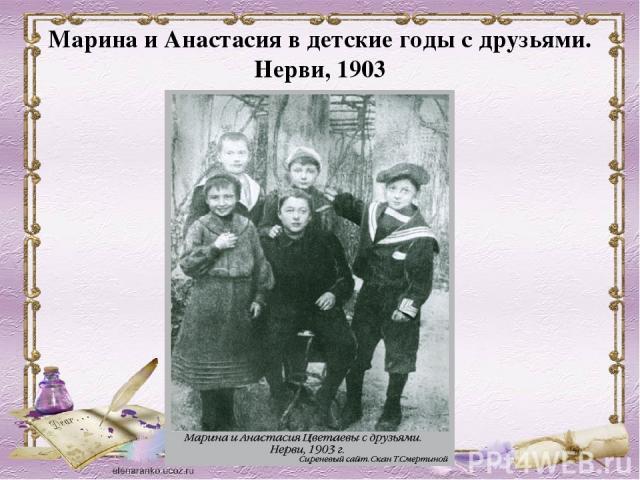 Марина и Анастасия в детские годы с друзьями. Нерви, 1903