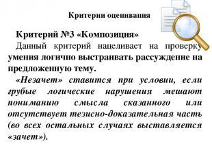 Критерии оценивания Критерий №3 «Композиция» Данный критерий нацеливает на прове