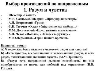 Шекспир «Гамлет» М.Е. Салтыков-Щедрин «Премудрый пескарь» А.Н. Островский «Гроза