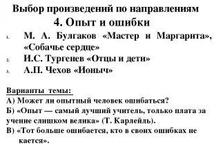 М. А. Булгаков «Мастер и Маргарита», «Собачье сердце» И.С. Тургенев «Отцы и дети