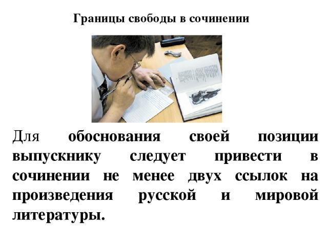 Границы свободы в сочинении Для обоснования своей позиции выпускнику следует привести в сочинении не менее двух ссылок на произведения русской и мировой литературы.