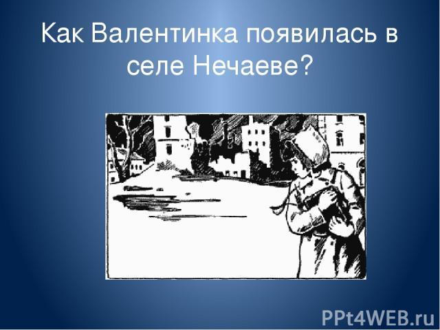 Как Валентинка появилась в селе Нечаеве?