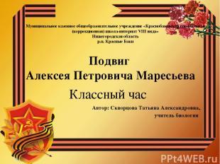 Подвиг Алексея Петровича Маресьева Классный час Муниципальное казенное общеобраз