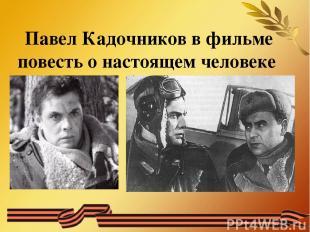 Павел Кадочников в фильме повесть о настоящем человеке