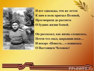 И вот однажды, тем же летом К ним в полк приехал Полевой, Проговорили до рассвет