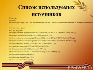 Список используемых источников Литература Википедия http://ru.wikipedia.org/wiki