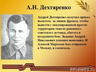 А.Н. Дехтяренко Андрей Дехтяренко получил приказ вылететь за линию фронта, чтобы