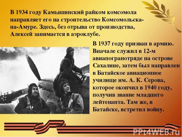 В 1937 году призван в армию. Вначале служил в 12-м авиапогранотряде на острове Сахалине, затем был направлен в Батайское авиационное училище им. А.К.Серова, которое окончил в 1940 году, получив звание младшего лейтенанта. Там же, в Батайске, встре…