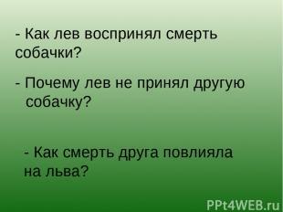 - Как лев воспринял смерть собачки? - Почему лев не принял другую собачку? - Как