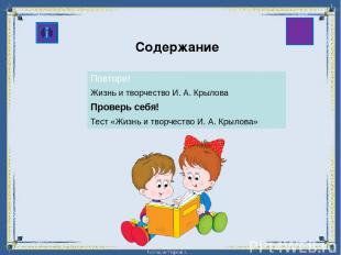 В каком городе родился И. А. Крылов? в Москве в Санкт-Петербурге Молодец! Ошибка