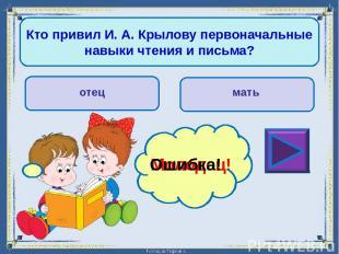 Какому языку выучился И. А. Крылов в возрасте пятидесяти лет? английскому древне