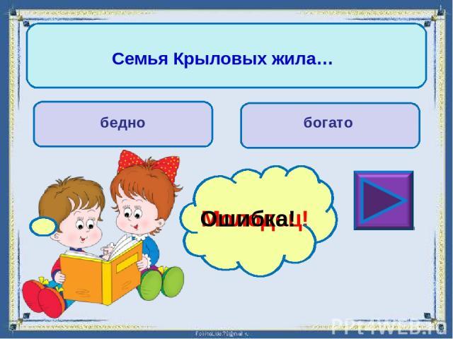 Кто привил И. А. Крылову первоначальные навыки чтения и письма? отец мать Молодец! Ошибка!