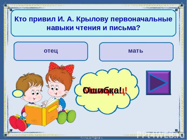 Какому языку выучился И. А. Крылов в возрасте пятидесяти лет? английскому древнегреческому Молодец! Ошибка!