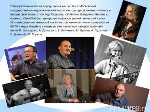 Самодеятельная песня зародилась в конце 50-х в Московском государственном педаго