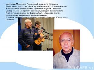 Александр Моисеевич Городницкий (родился в 1933году, в Ленинграде), это российск