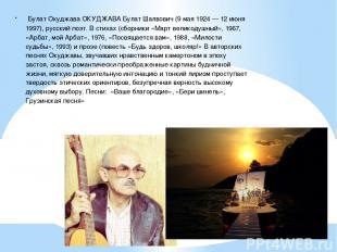 Булат Окуджава ОКУДЖАВА Булат Шалвович (9 мая 1924 — 12 июня 1997), русский поэт