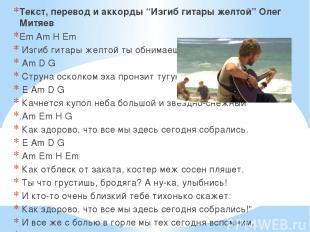 """Текст, перевод и аккорды """"Изгиб гитары желтой"""" Олег Митяев Em Am H Em Изгиб гита"""