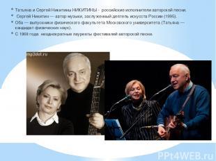 Татьяна и Сергей Никитины НИКИТИНЫ - российские исполнители авторской песни. Сер
