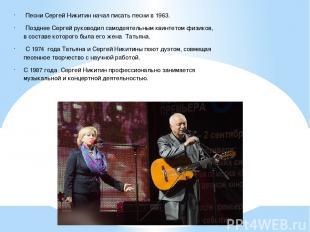 Песни Сергей Никитин начал писать песни в 1963. Позднее Сергей руководил самодея