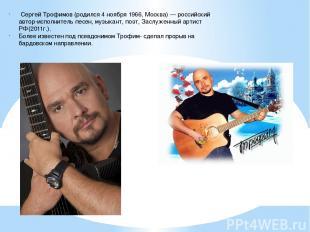 Сергей Трофимов (родился 4 ноября 1966,Москва)— российский автор-исполнитель п