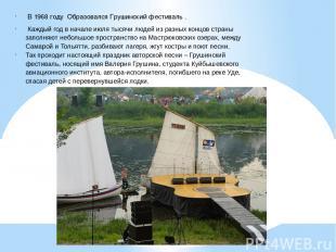В 1968 году Образовался Грушинский фестиваль . Каждый год в начале июля тысячи л